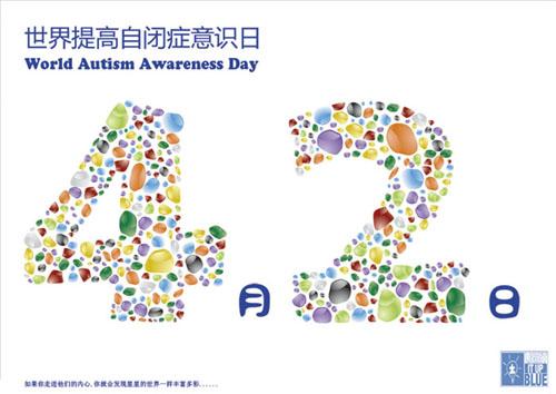 2017年世界自闭症关怀日主题--实现自主和自决权